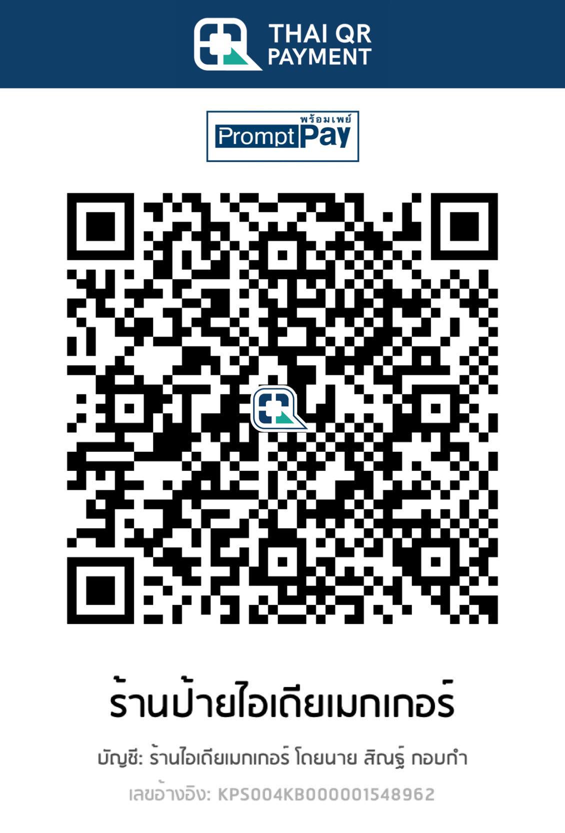 Promtpaycode-1